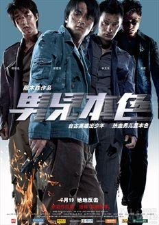 Phim Bản Sắc Anh Hùng