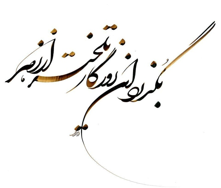 Iran Persian Calligraphy Calligraphy Pinterest