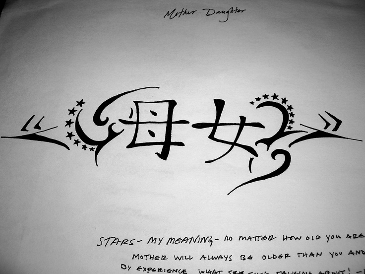 Mother Daughter Symbols Pic #21