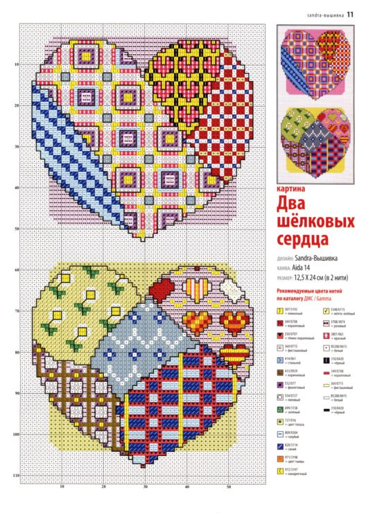 Corazón parches - 2