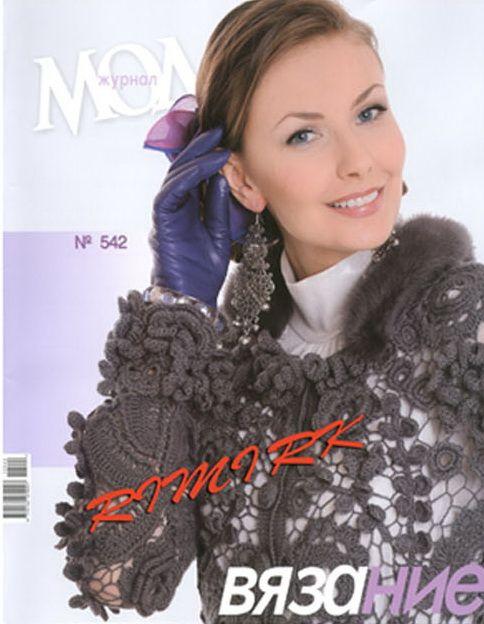 Журнал журнал мод 542 2010 бесплатно