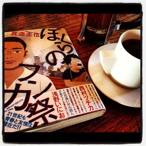 ... 圭伍:ぼくらのフンカ祭 | Books Worth Reading | Pinterest