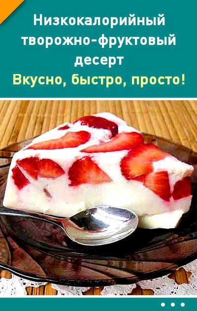 Быстро и вкусно сладко рецепты