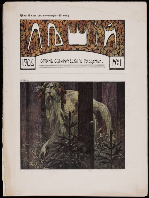The magazine is from Saint Petersburg, 1905-06  (Source: vindsval)