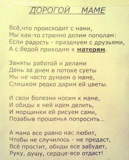 Душевный стих про маму до слез