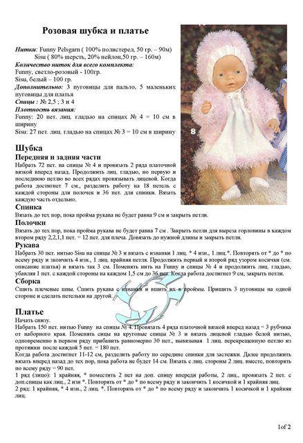 Вяжем одежду куклам с описанием