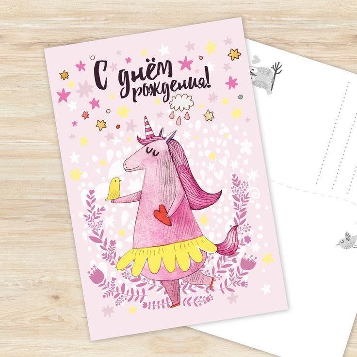 Прикольная открытка на день рождения подруге своими руками
