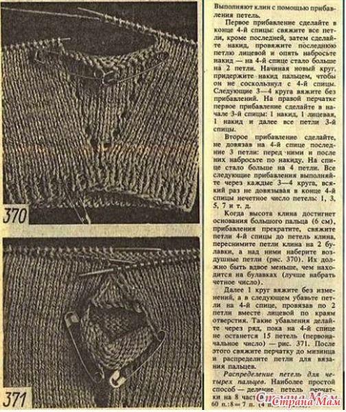 Вязание спицами варежки большого пальца 51