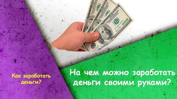 Как дома можно заработать деньги своими руками дома