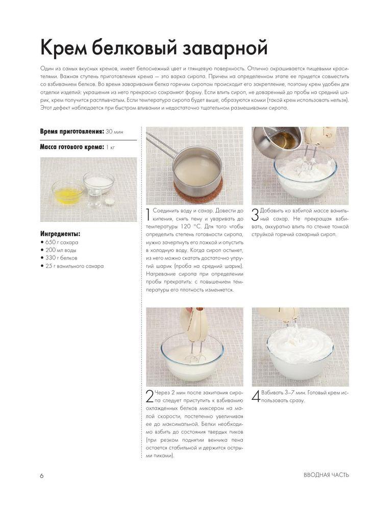 Рецепты кремов для торта в домашних условиях из масла 960