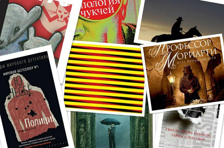 Лучшие книги месяца. Ноябрь 2013