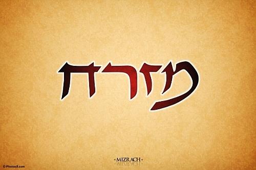 Mizrach In Hebrew Calligraphy Hebrew Pinterest