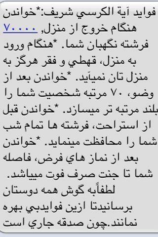 Ayatul Kursi | Islamic Duas/Zikr | Pinterest