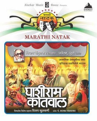 ghasiram kotwal Woman characters in vijay tendulkar's ghashiram kotwal by jarnail singh lecturer, crm jat college, kuk hisar (haryana) indian drama has long history.