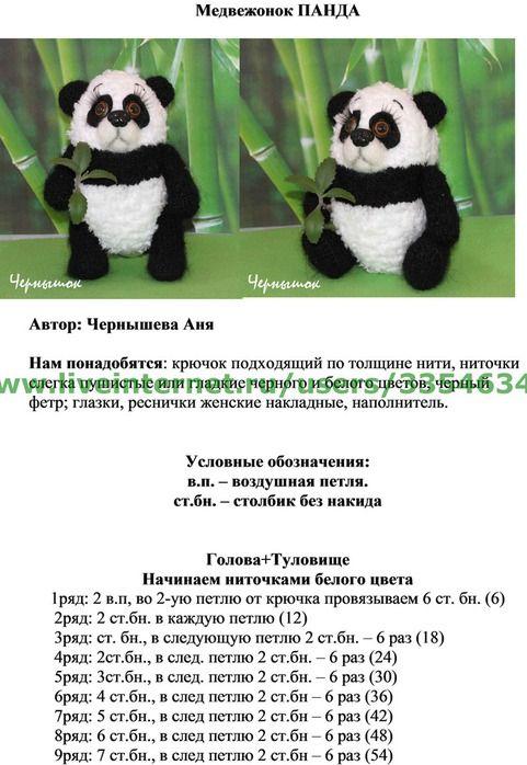 Схема вязания мишки панда