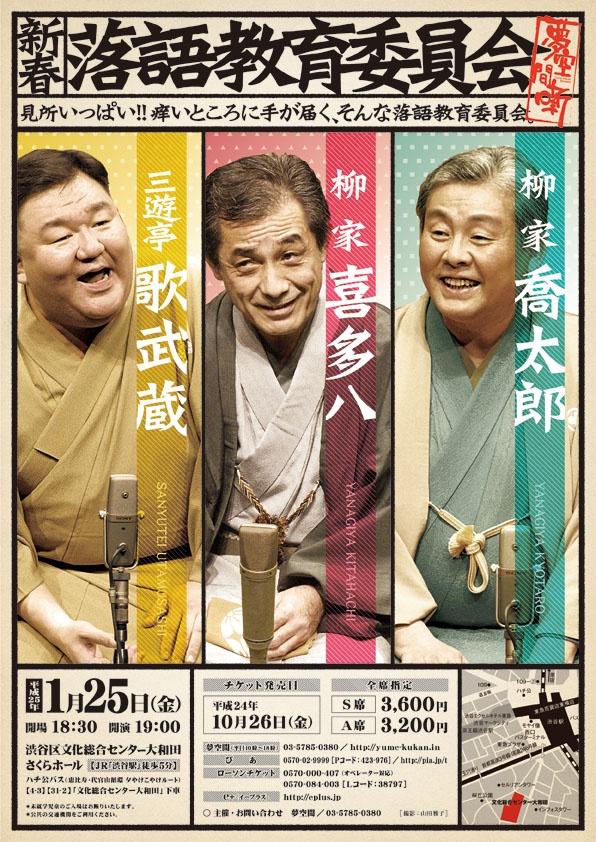 三遊亭歌武蔵の画像 p1_32