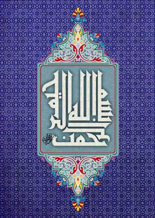Beautiful Islamic Calligraphy Art Islamic Art2 Pinterest