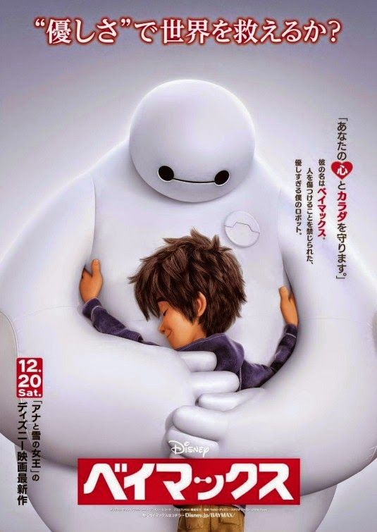 Big Hero 6 Japanese Poster-- HELP ME! I didn't know if I should list this movie in my Super Hero (it's Marvel), otaku (it was influenced by anime), or Disney boards! Hard to classify XD