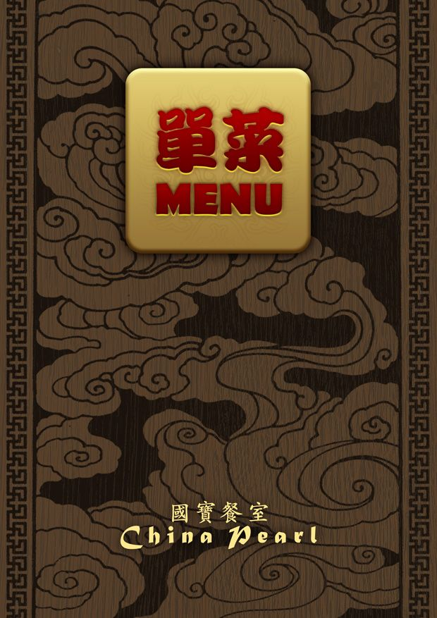 Chinese restaurant menu cover for Asian cuisine grimes ia menu