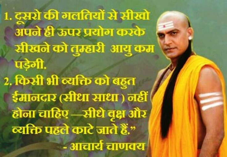 chanakya niti Download chanakya niti in english 40 by book world for android chanakya niti quotes app he was a wise thinker and a teacher chanakya developed neeti-sutras that tell.