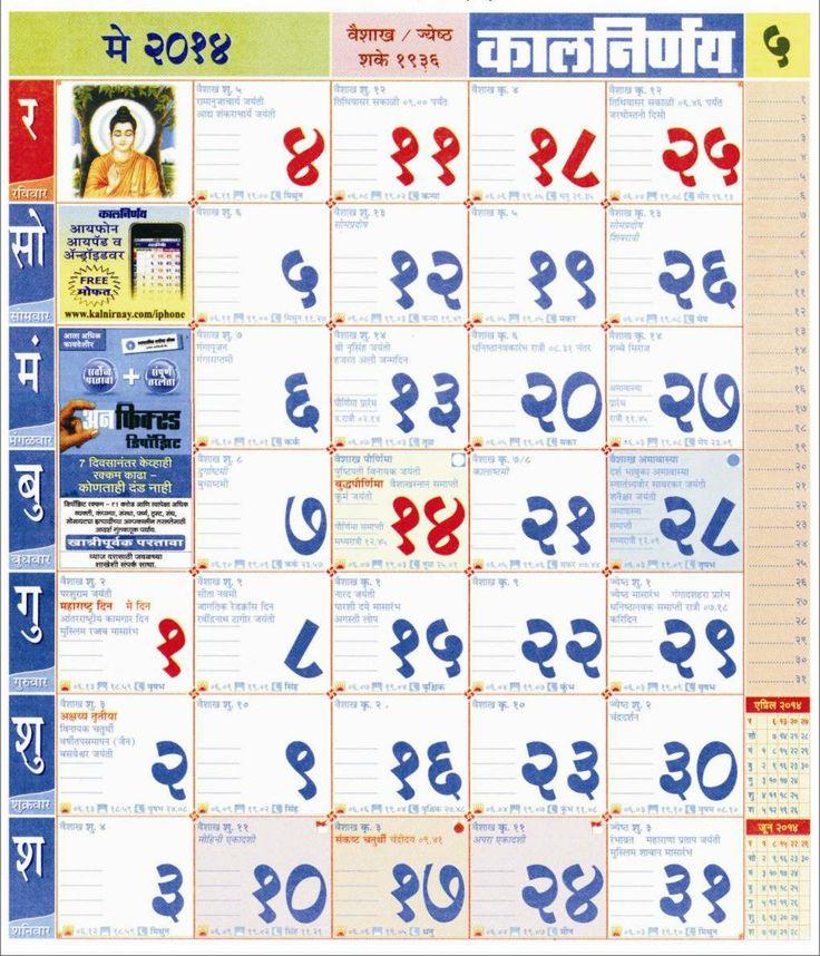 download 2015 kalnirnay calendar pdf in marathi language