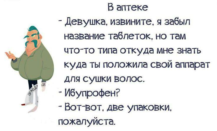 Анекдот Забыла