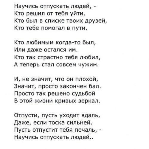 Стих отпусти из сердца