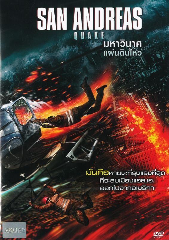 San Andreas Quake (2015) - BioskopGalaxy21com - Nonton