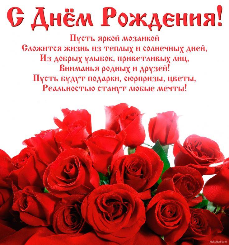Картинки красивые розы с днём рождения