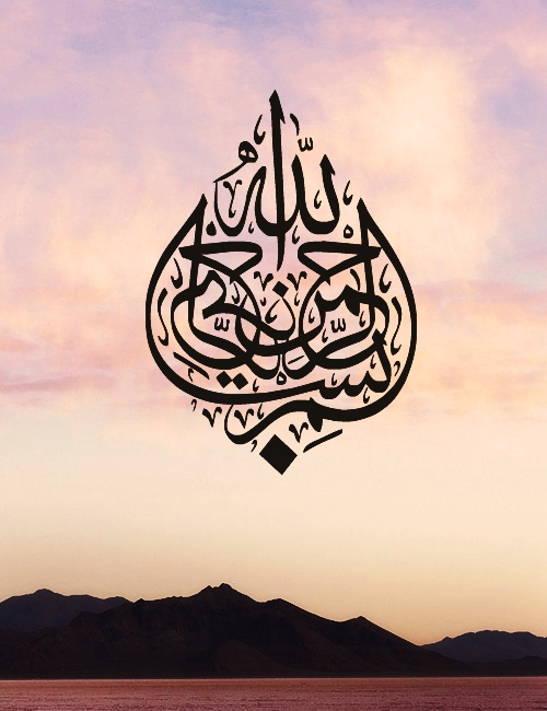 Bismillah Islamic Calligraphy Islamic Calligraphy