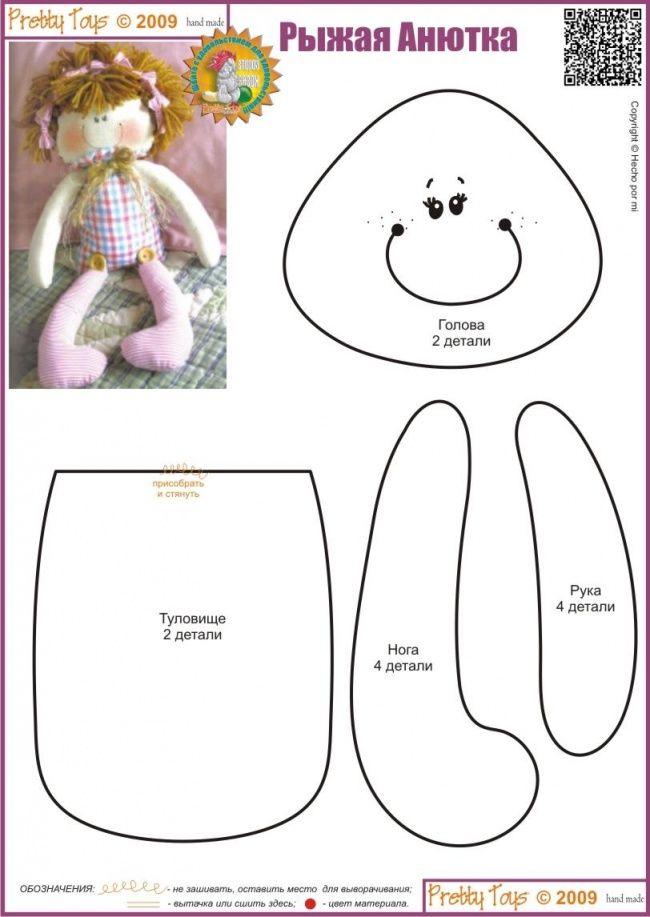 Как сшить мягкую игрушку для куклы 88