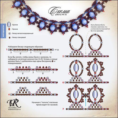 Схемы бижутерия из бисера