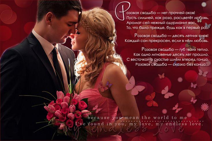 Розовая свадьба поздравления картинка