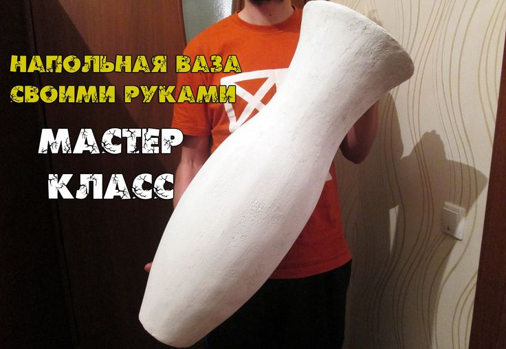 Как сделать вазу своими руками ютуб 24