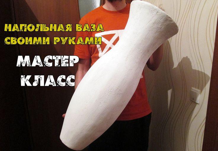 Мастер сергеич напольная ваза
