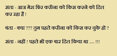 jokes in hindi on valentine's day