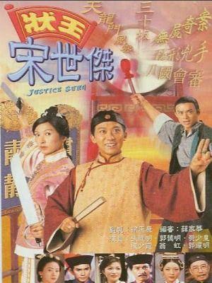 Phim Trạng Sư Tống Thế Kiệt 1