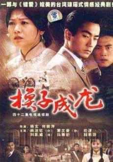 Phim Tham Vọng Giàu Sang Tvb ... -  Tham Vong Giau ...