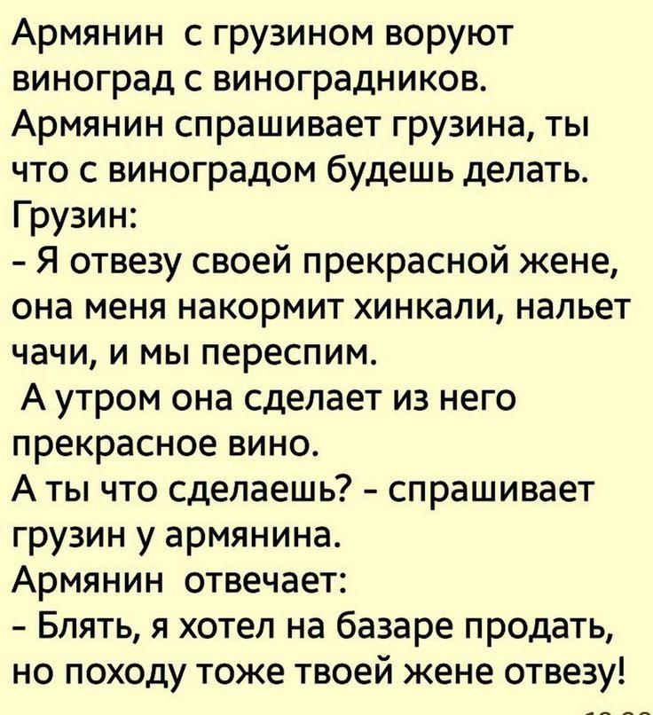 Анекдот: — До чего же удивительный народ эти белорусы! Это…