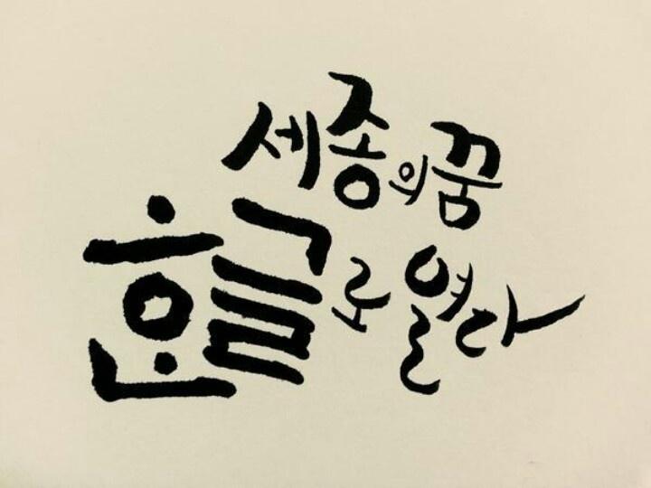 Korean Calligraphy Hanbok And Korean Cultural Heritage