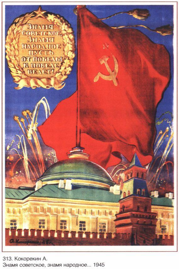Communism USSR poster Soviet propaganda 052 by SovietPoster, $9.99: pinterest.com/pin/14496030024185491