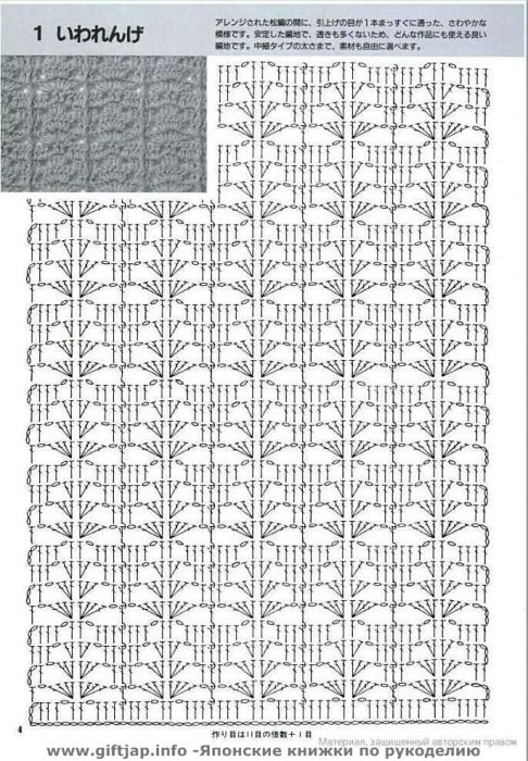 Вязание крючком схемы узоров полотен 437