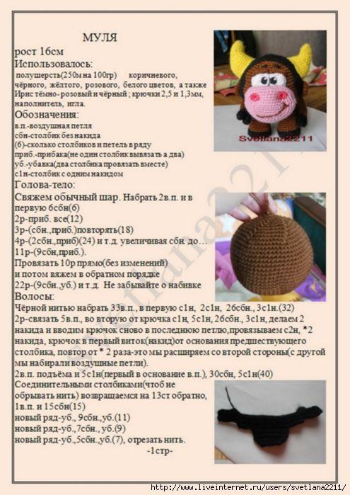 Амигуруми смешарик крош схемы вязания крючком 85