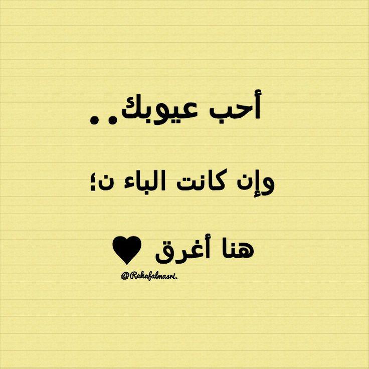 #arabic #words #love | ♥Things I love♥ | Pinterest
