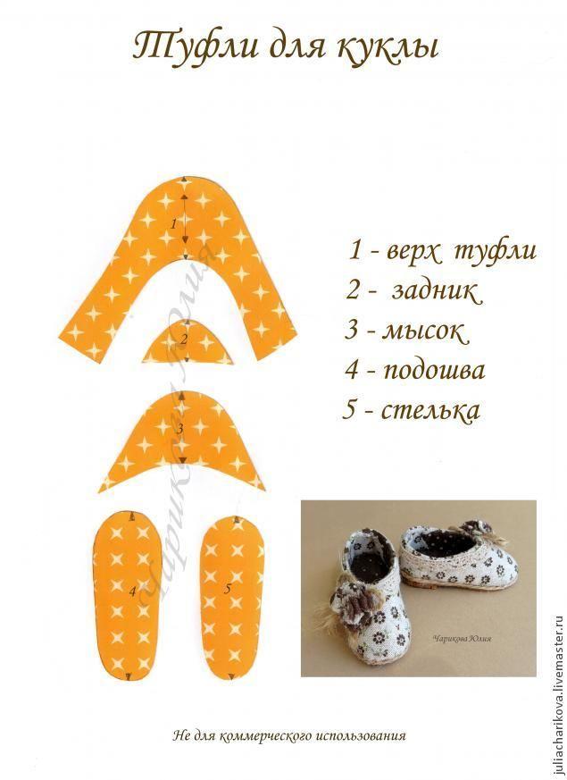 Сшить туфельки для куклы 68