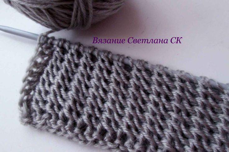 Двухсторонний узор косы для шарфа спицами