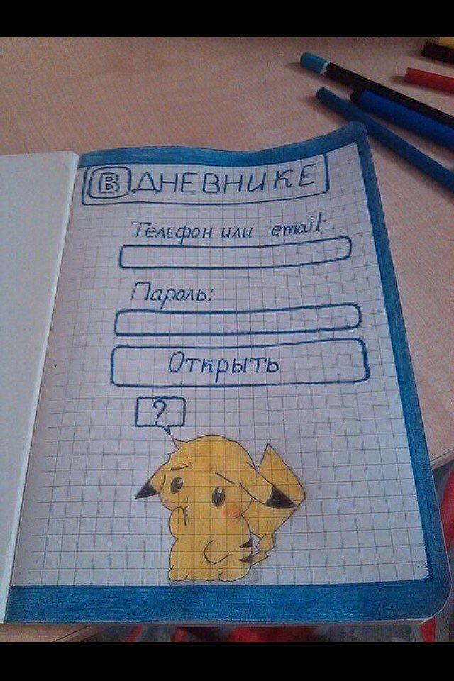 Идеи для личного дневника картинки для девочек