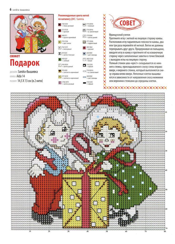 Схемы вышивки крестом в pdf формате 27