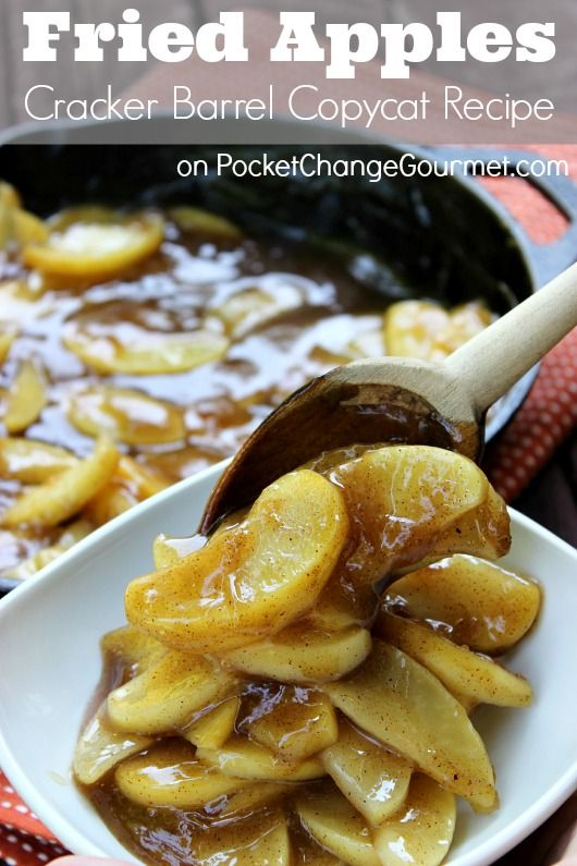 Fried Apples :: Cracker Barrel Copycat Recipe on PocketChangeGourmet.com #Fall, #Apples, #Recipe