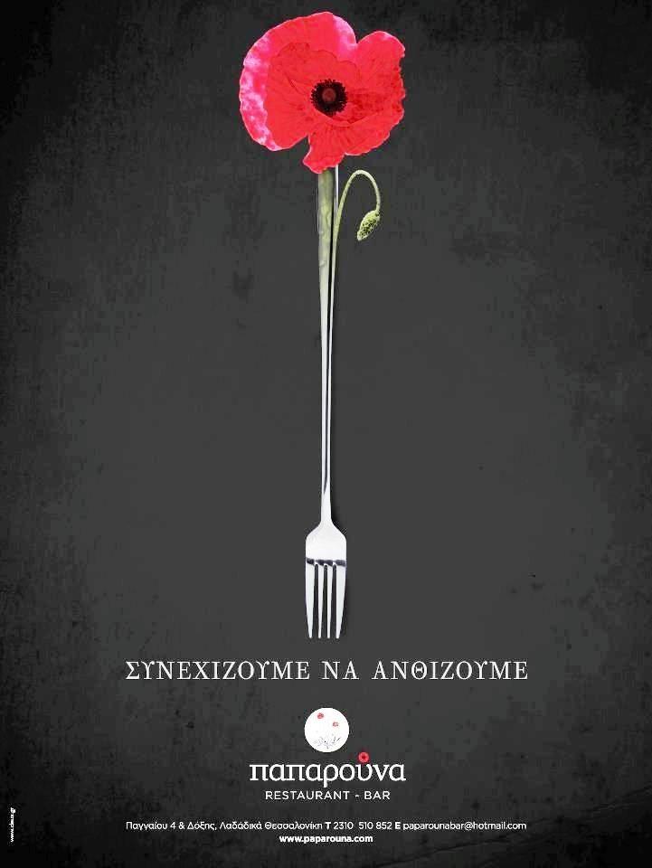 παπαρουνα #thessaloniki #greece